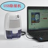 充電寶驅動USB除濕機維德250家用除濕機小型靜音臥室迷你除濕器  (pink Q時尚女裝)