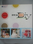 【書寶二手書T5/美工_LNY】餅乾盒娃娃DIY_潘惠容
