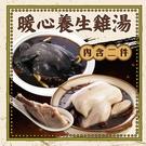 【勝崎】暖心養生雞湯2件組...