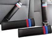 通用型 碳纖維卡夢 安全帶護套 三色 BMW F10 F30 E70 X1 X3 X6 X5 X4 肩膀解壓 安全帶壓力