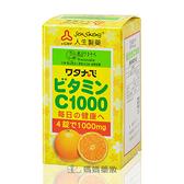 人生製藥 維他命C1000 (100粒/瓶)【媽媽藥妝】