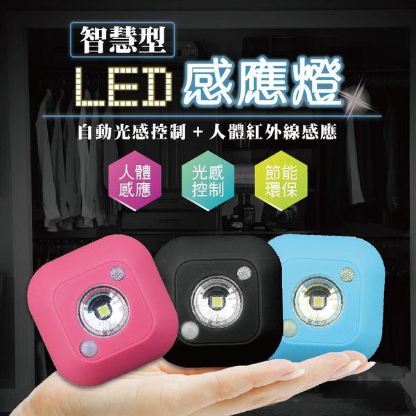 智慧型LED感應燈-自動光感控制+人體紅外線感應(床頭燈、走道燈、居家感應燈)