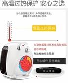 暖風機 220v取暖器電暖風機家用電暖氣辦公室節能省電小型