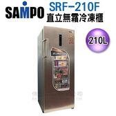 【信源電器】210公升SAMPO聲寶直立式無霜冷凍櫃 SRF-210F