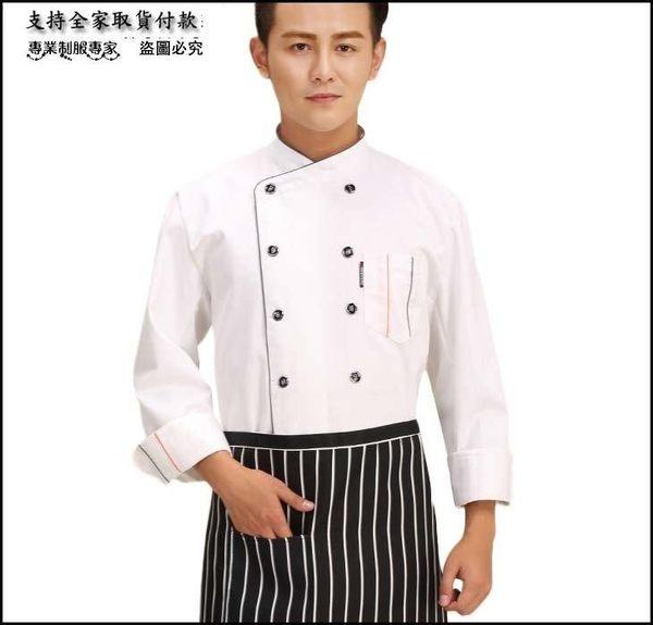 小熊居家新款雙排扣長袖廚師服 蛋糕師工作服 酒店賓館廚房工作服長袖裝特價