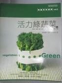 【書寶二手書T9/餐飲_XEZ】活力綠蔬菜(上)-和風五色廚房vol.2_館野鏡子,  許明煌