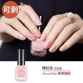 指甲油裸色無毒味持久不可剝防水不掉色果凍透明粉色 韓菲兒