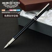英雄鋼筆學生用書寫練字特細0.38mm財務鋼筆刻字男女款式鋼筆YGCN