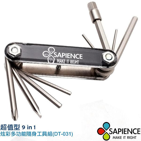 【饗樂生活】SAPIENCE超值型多功能隨身9in1工具組 (DT-031) 自行車DIY必備 可7-11取貨付款