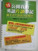 【書寶二手書T7/語言學習_BY6】公開我的英語片語--擴充式片語高分記憶法_遊晴翔, 尾崎哲夫