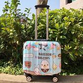 韓版18寸登機箱小行李箱女16迷你萬向輪拉桿箱兒童旅行箱密碼箱   初見居家