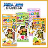 [寵樂子]《Pettyman》小動物磨牙點心餅 -  愛兔健康除尿臭點心(四種口味)