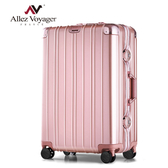 行李箱 鋁框箱 26吋 PC金屬堅固鋁框專利飛機輪 法國奧莉薇閣 無與倫比的美麗-玫瑰金