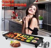 電烤盤電燒烤爐家用不黏電烤爐無煙韓式多功能室內電烤盤鐵板燒烤肉機鍋  220V  汪喵百貨