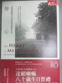 【書寶二手書T3/宗教_LMP】靜心-達賴喇嘛帶你回到最澄澈的本性_達賴喇嘛