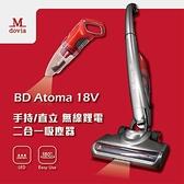Mdovia BD Atoma   18V充電式直立手持二合一高效鋰電吸塵器【愛買】