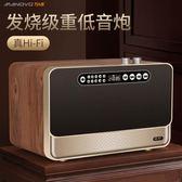 收音機 萬人迷WI家用無線藍牙音箱復古木質桌面大音量音響書架HIFI3D環繞臺式超重低音炮插卡