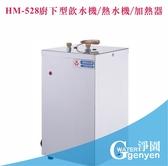 [淨園] HM-528廚下型飲水機/熱水機/加熱器-恆溫控制-壓力式(搭配十字防燙龍頭)