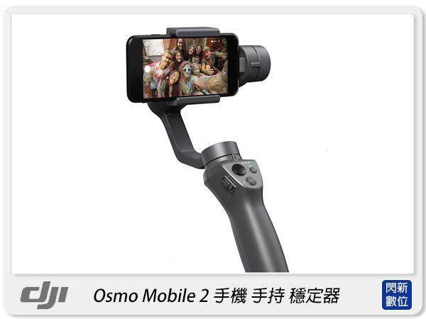 預訂~DJI OSMO Mobile 2 手持穩定器 手機雲台 錄影 藍芽 攝影機(公司貨)