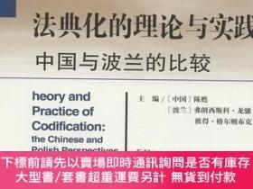 簡體書-十日到貨 R3Y法典化的理論與實踐:中國與波蘭的比較:theChinese and Polish perspectives