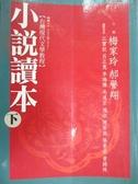 【書寶二手書T9/一般小說_JFR】小說讀本(下)_梅家玲