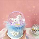 可愛少女軟妹獨角獸夢幻飄雪水晶球八音盒房間裝飾擺件創意禮物女 艾尚旗艦店