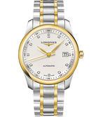 LONGINES 浪琴 Master 巨擘真鑽機械腕錶/手錶-銀x雙色/40mm L27935977