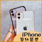 魔方直邊 蘋果 i7 i8 Plus SE2 XR XS max 直邊立體感 軟殼 透明背板 掛繩孔 手機保護套 素殼