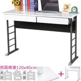 Homelike 查理120x40工作桌亮面烤漆-附二抽屜 桌面-白 / 桌腳-亮白