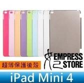 【妃航】升級版 iPad Mini 4 超薄 磨砂/透明 平板 背蓋/後蓋/保護殼/保護套 可搭smart cover