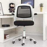 電腦椅子家用現代游戲辦公椅升降主播轉椅學生寫字椅弓形書桌椅子 新品全館85折 YTL