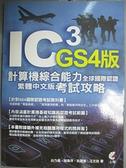 【書寶二手書T8/電腦_FKK】IC3計算機綜合能力全球國際認證 GS4繁體中文版考試攻略_白乃遠