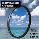 攝彩@格林爾 HD MRC CPL 超薄...