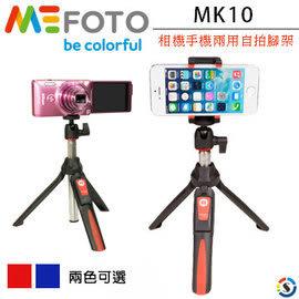【 加送富士通USB傳輸線】美孚 Mefoto MK10 自拍棒 附藍芽遙控器+手機夾+GOPRO轉頭 MK-10 勝興公司貨