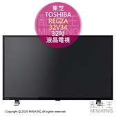 日本代購 空運 2020新款 TOSHIBA 東芝 32V34 32吋 液晶電視 FullHD 高畫質 高音質 日規