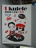 ~書寶 書T8 /音樂_QHR ~Ukulele 夏威夷小吉他小白書_ZHANG SONG