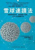(二手書)雪球速讀法:累積雜學資料庫,達到看書十倍速,大考小考通通難不倒