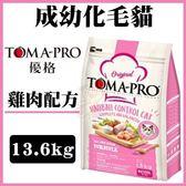 *KING WANG*優格 OPTIMA 成幼貓化毛主食飼料最大包 13.6公斤