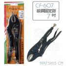【九元生活百貨】川武 CF-607 碳鋼...