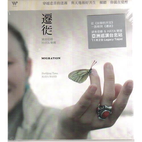 黛青塔娜和HAYA樂團 遷徙CD(購潮8)