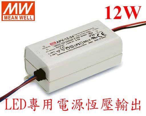 明緯MW 24V/0.5A APV-12-24 LED專用經濟型電源變壓器