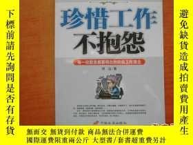 二手書博民逛書店罕見珍惜工作不抱怨23429 何山 中國長安出版社 出版2015