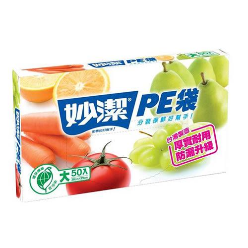 妙潔 PE袋50入(L)【愛買】