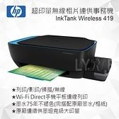 HP Ink Tank Wireless 419 坦克級噴墨相片連供事務機 Z6Z97A 噴墨印表機