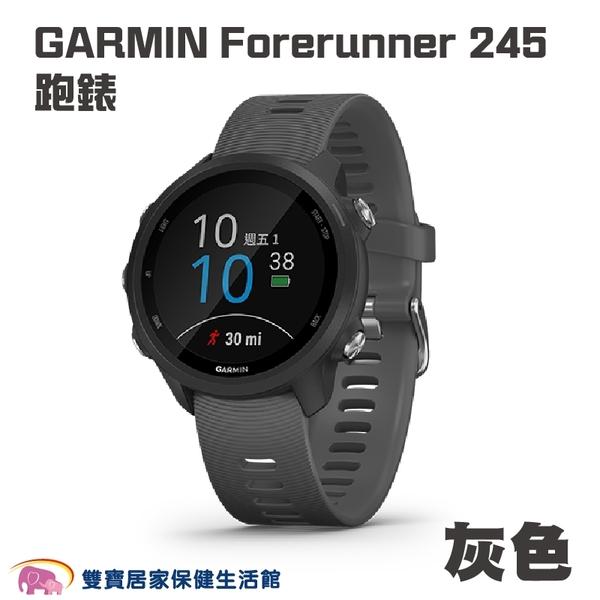 【贈好禮】GARMIN Forerunner 245 GPS腕式心率跑錶 測量血氧心率 智慧手錶 健康錶 運動手錶