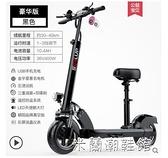 電動機車 鋰電池電動滑板車成人折疊代駕兩輪代步車迷你電動車電瓶車 快速出貨YYJ