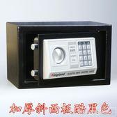 小型家用床頭入墻辦公電子密碼防盜全鋼20保險箱隱身保管箱保險櫃CY『韓女王』