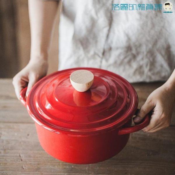 雙十一預熱日式野田風螺紋蓋搪瓷湯鍋蓋【洛麗的雜貨鋪】
