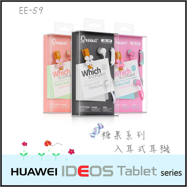 ☆糖果系列 EE-59 入耳式耳機麥克風/華為 HUAWEI IDEOS S7 Slim/S7 Tablet
