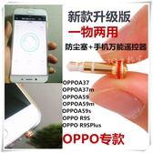 OPPO R9S手機萬能外線發射器防塵塞遙控器LY2359『愛尚生活館』